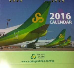 春秋航空日本 カレンダー2016