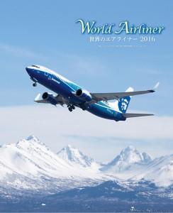 世界のエアライナーカレンダー2016 航空新聞社